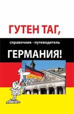 guten-tag-germania