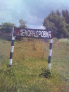 ot-derevni-aleksandrovka-ostalos-tolko-nazvanie