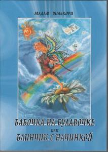 zinaida-vilkorizkaya-babochka-na-bulavochke-ili-blinchik-s-nachinkoi