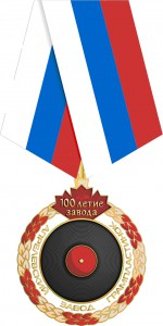 jubileynaya-medal-vipuschennaya-k-100-litiu-aprelevskogo-zavoda-gramplastinok