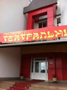 birobidjan-restoran-teatralniy