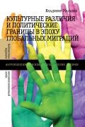 Malahov_kulturnie-razlichiya