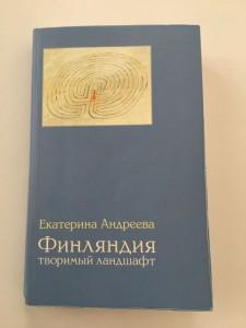 ekaterina-andreeva-finlyandia-tvorimiy-landshaft